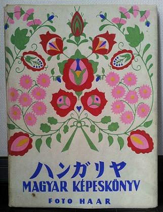 『ハンガリヤ』昭和16年(1941) 上製本、表紙カバー
