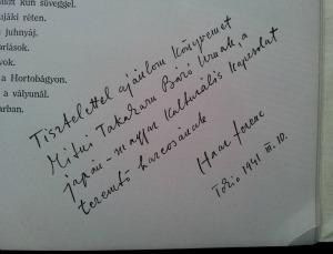 『ハンガリア』作者識語