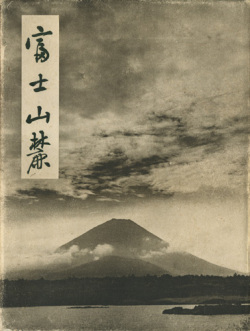 『富士山麓』昭和17年(1942) 上製本、表紙カバー、函 サイズ370×275㎜