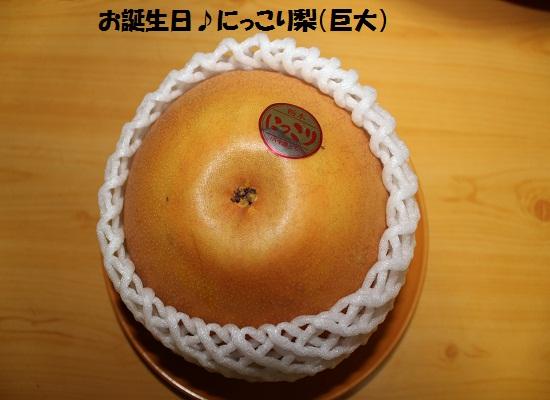 お誕生日♪にっこり梨(巨大)