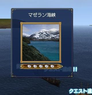 20131130051623_発見物発見_マゼラン海峡_3