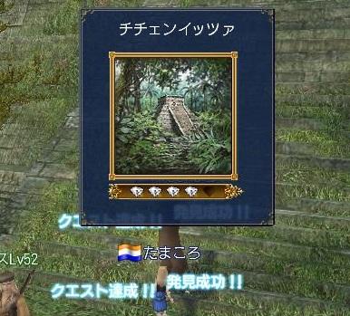 20131130080941_発見物発見_チチェンイッツァ_3