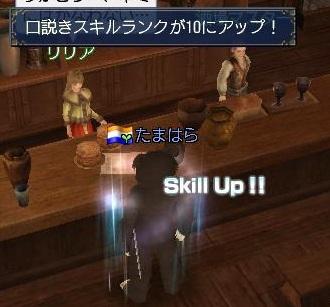 20131220120153_スキルアップ_口説き_3