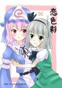 reitaisai_SP2_koimoyouhyoushi