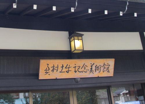 111001okumura04.jpg