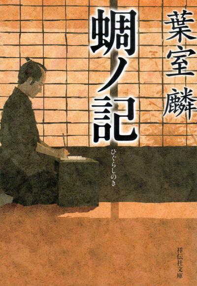 140211higurashi.jpg