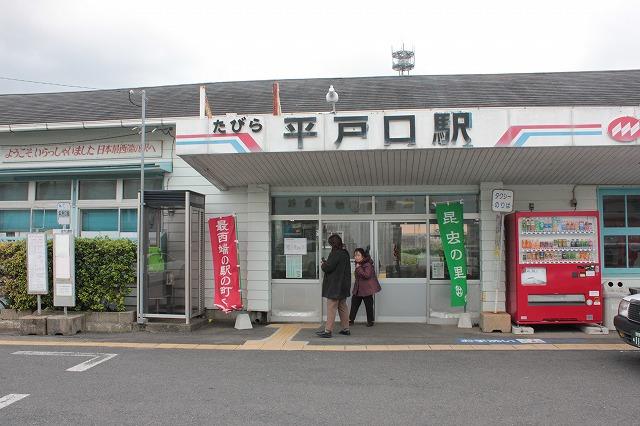 IMG_4354平戸口
