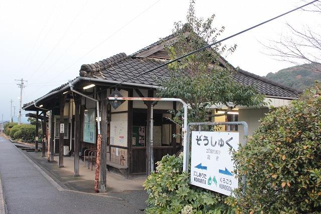 IMG_4565蔵宿駅