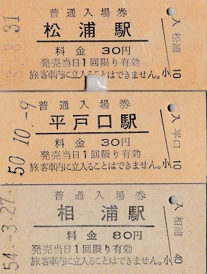 国鉄入場券
