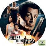 バレット ~BULLET TO THE HEAD ~