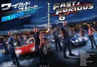 ワイルド・スピード EURO MISSION ~ FAST & FURIOUS 6 ~