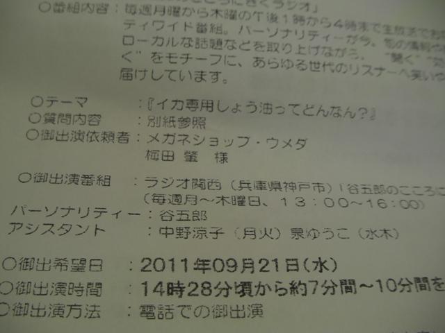 20110921-11.jpg
