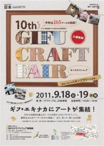 10th_gifucraftfairs.jpg