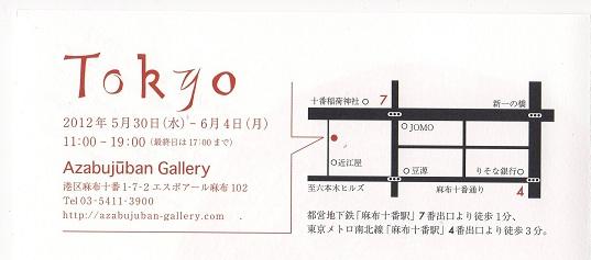 三戸さん作品展 ② - コピー