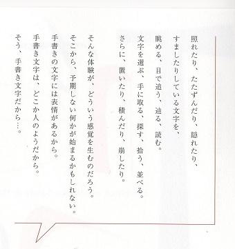 三戸さん作品展 ② - コピー (2)