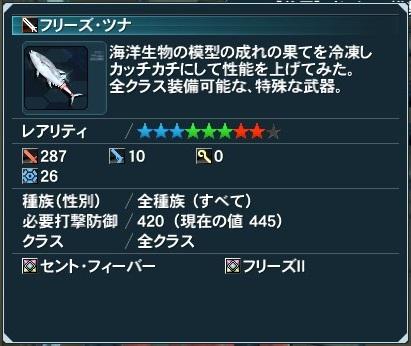 セント・ラッピー武器コンプ!