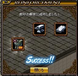 2011.12.22 OP解放(成功)