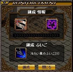 12.01.01 錬成