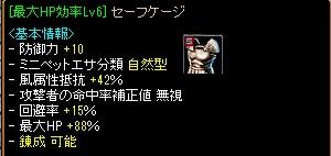 RedStone 12.01.01 セーフ(増幅後)