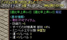 12.01.20 神秘鏡