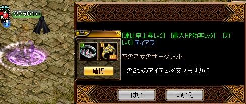 12.01.20 花乙女異次元