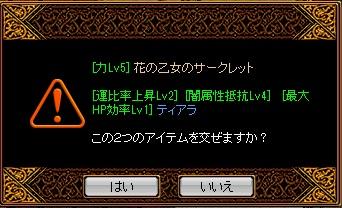 12.01.25 花乙女異次元