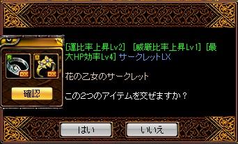 12.01.27 花乙女異次元
