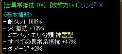 12.02.01 全異常DX 青再構成