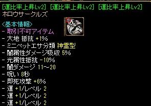 12.02.29 T運比ホロウ 鏡成功!