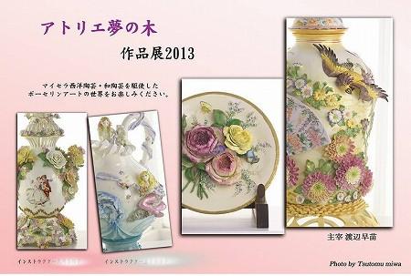 yumenoki_2013_20130406110654.jpg