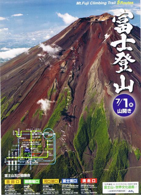 富士登山道写真1