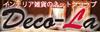 インテリア雑貨『Deco-La(デコラ)』