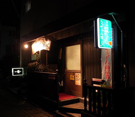 140917_7うっちゃん家