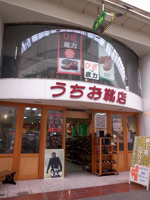 140928_11うちお靴店