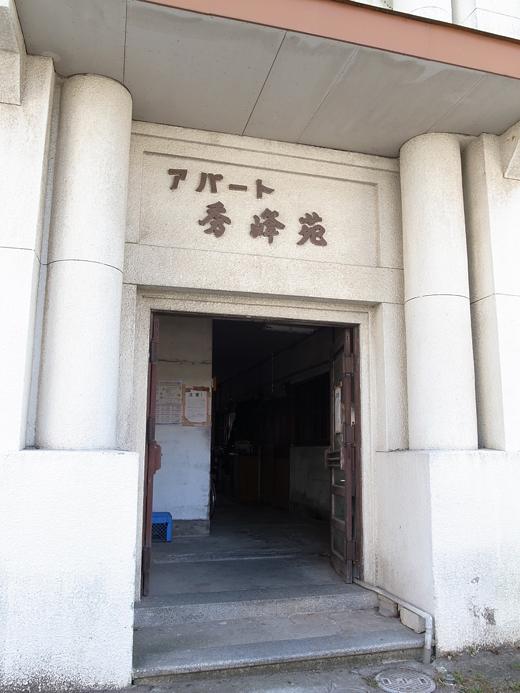 140928_17秀峰苑