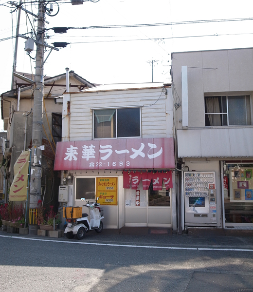 141001_16ラーメン店