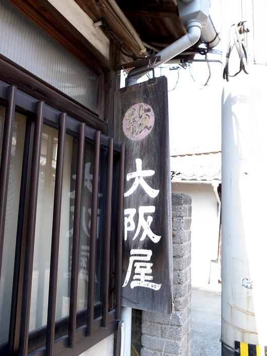 141001_2大阪屋