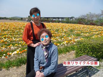 母とP1030278リサイクル公園