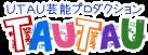 UTAU芸能プロダクション【TAUTAU】