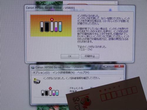 年賀状のプリントの最後を終えたところでの表示 セーフ!!