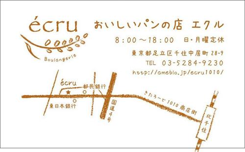 ecru案内地図