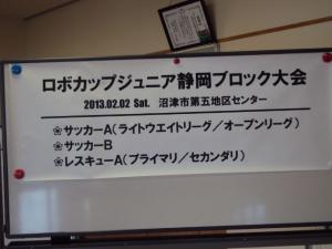 静岡ブロック大会!