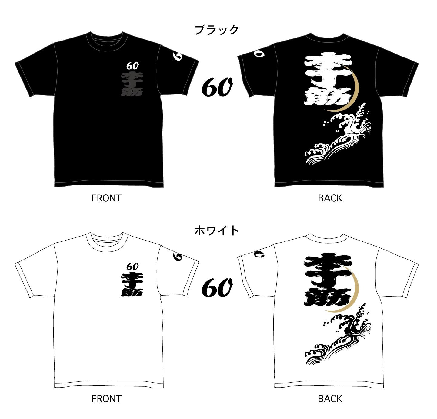 2013本丁筋Tシャツよさこい祭り60回記念