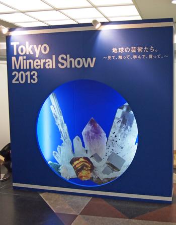 東京ミネラルショー2013-2