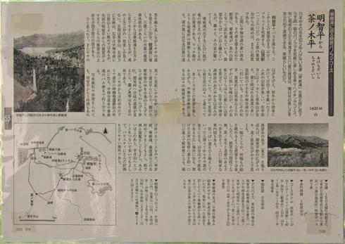 華厳の滝と男体山-5