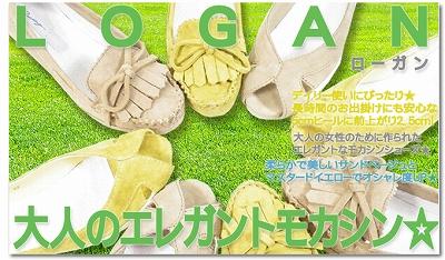 s-logan_top.jpg