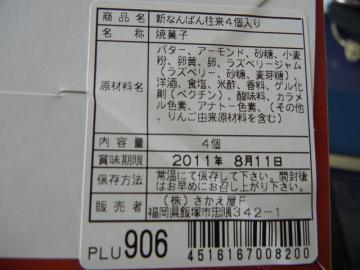 20110803_03.jpg