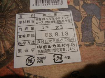 20110809_05.jpg