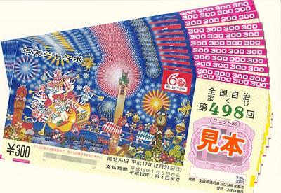 20051125kuji01.jpg