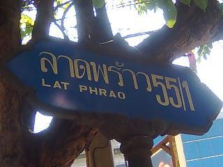 バンコク、ラップラオのリラックスマッサージオイル